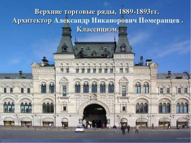 Верхние торговые ряды, 1889-1893гг. Архитектор Александр Никанорович Померанц...