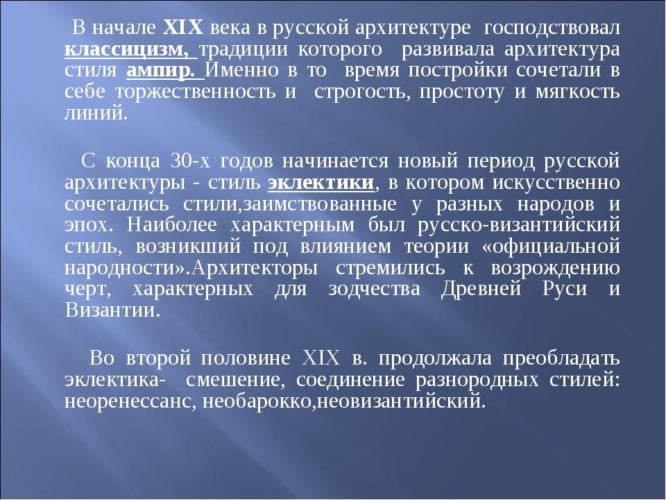 В начале XIX века в русской архитектуре господствовал классицизм, традиции к...
