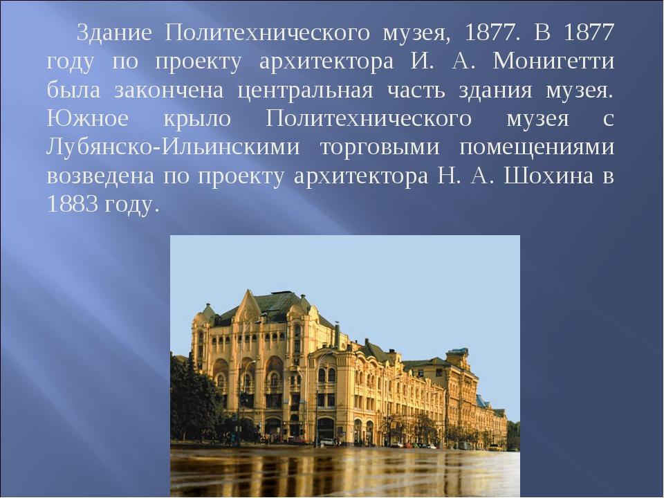 Здание Политехнического музея, 1877. В 1877 году по проекту архитектора И. А...