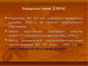 Аппараты серии ДЭНАС Разрешены МЗ РФ для домашнего применения (декабрь, 2001г