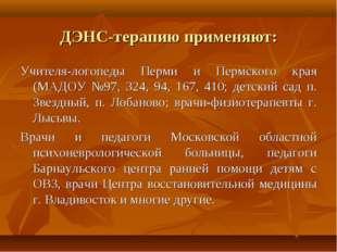 ДЭНС-терапию применяют: Учителя-логопеды Перми и Пермского края (МАДОУ №97, 3