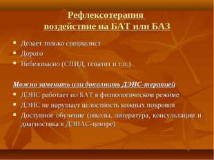 Рефлексотерапия воздействие на БАТ или БАЗ Делает только специалист Дорого Не