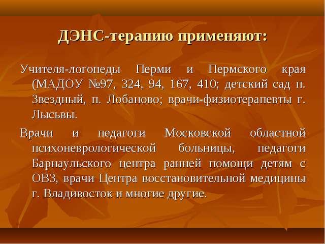 ДЭНС-терапию применяют: Учителя-логопеды Перми и Пермского края (МАДОУ №97, 3...