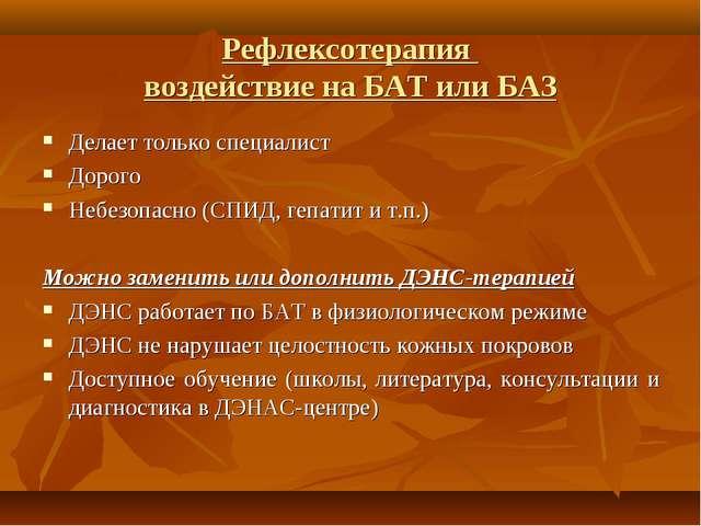 Рефлексотерапия воздействие на БАТ или БАЗ Делает только специалист Дорого Не...