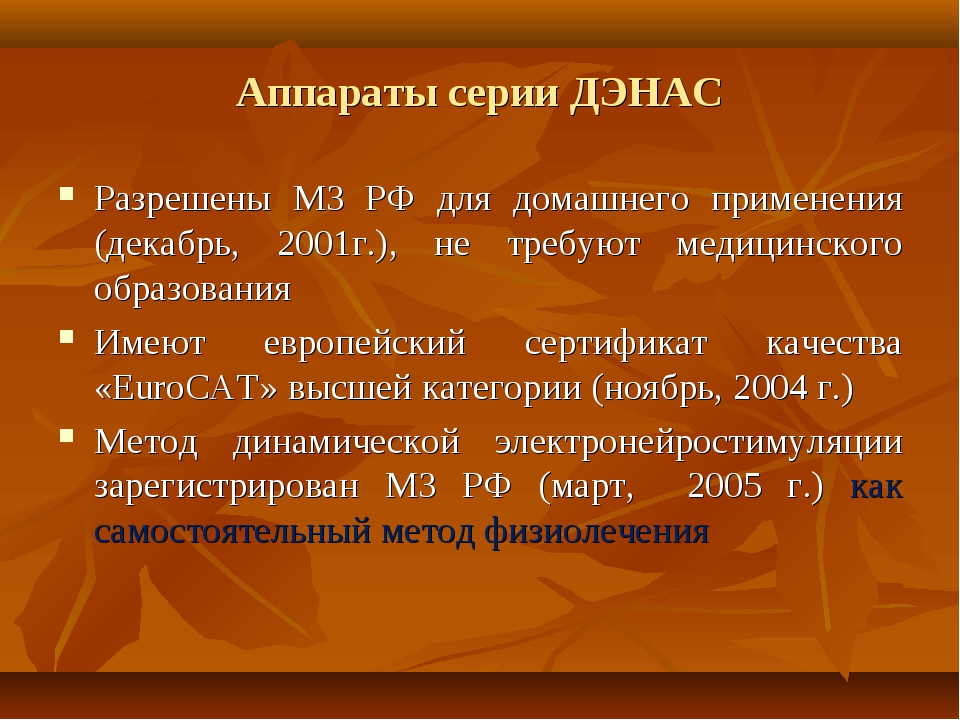 Аппараты серии ДЭНАС Разрешены МЗ РФ для домашнего применения (декабрь, 2001г...