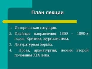 Историческая ситуация. Идейные направления 1860 – 1890-х годов. Критика, журн
