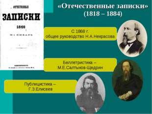 «Отечественные записки» (1818 – 1884) С 1868 г. общее руководство Н.А.Некрасо