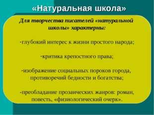 «Натуральная школа» Термин впервые употреблен Ф.Булгариным («Северная пчела»)