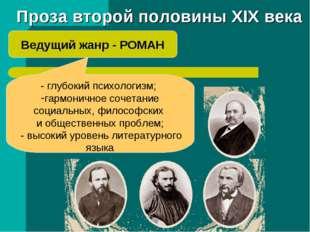 Проза второй половины XIX века Ведущий жанр - РОМАН - глубокий психологизм; г