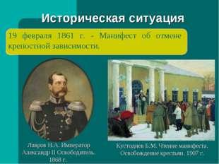 Историческая ситуация Лавров Н.А. Император Александр II Освободитель. 1868 г