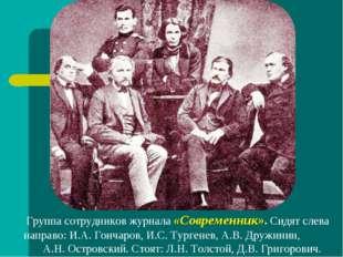 Группа сотрудников журнала «Современник». Сидят слева направо: И.А. Гончаров,