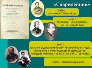 1846 г. воссоздан В.Г.Белинским и Н.А.Некрасовым 1836 г. основан А.С.Пушкиным