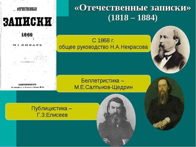 «Отечественные записки» (1818 – 1884) С 1868 г. общее руководство Н.А.Некрасо...