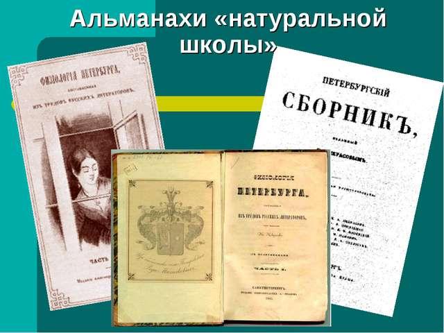 Альманахи «натуральной школы»