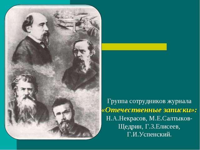 Группа сотрудников журнала «Отечественные записки»: Н.А.Некрасов, М.Е.Салтыко...