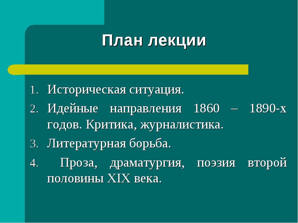 Историческая ситуация. Идейные направления 1860 – 1890-х годов. Критика, журн...