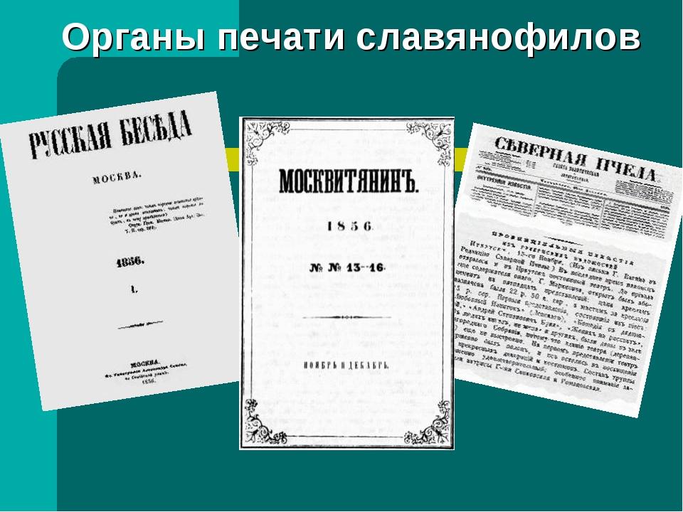 Органы печати славянофилов