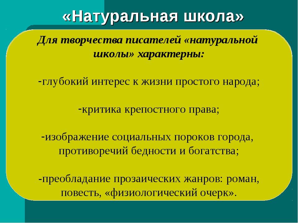 «Натуральная школа» Термин впервые употреблен Ф.Булгариным («Северная пчела»)...