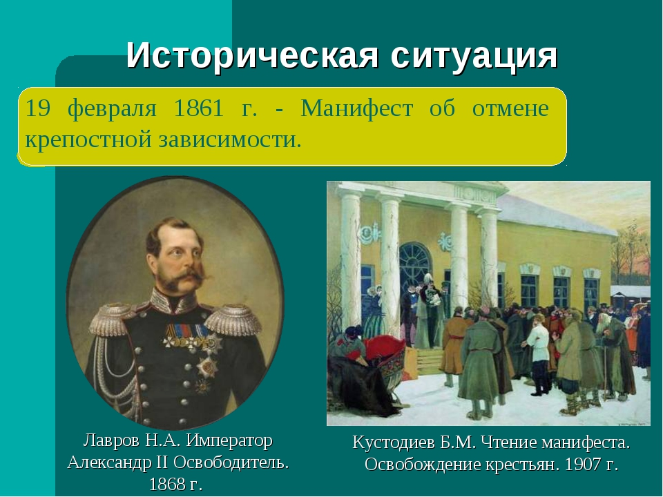 Историческая ситуация Лавров Н.А. Император Александр II Освободитель. 1868 г...