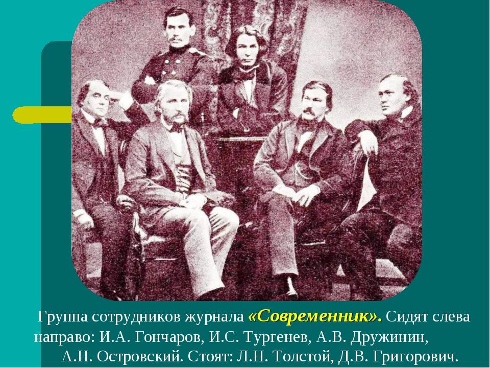 Группа сотрудников журнала «Современник». Сидят слева направо: И.А. Гончаров,...