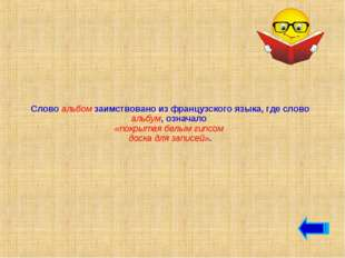 Слово альбом заимствовано из французского языка, где слово альбум, означало «