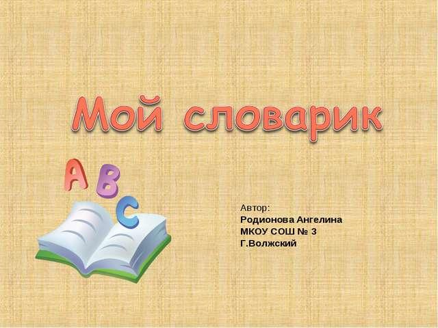 Автор: Родионова Ангелина МКОУ СОШ № 3 Г.Волжский