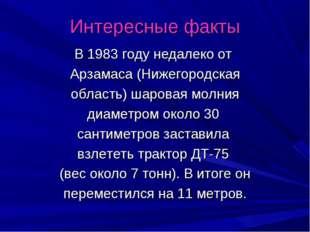 Интересные факты В 1983 году недалеко от Арзамаса (Нижегородская область) шар