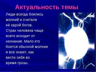 Актуальность темы Люди всегда боялись молний и считали её карой богов. Страх