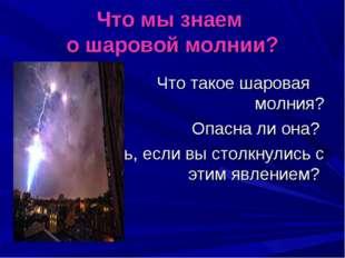 Что мы знаем о шаровой молнии? Что такое шаровая молния? Опасна ли она? Что
