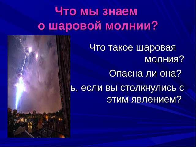 Что мы знаем о шаровой молнии? Что такое шаровая молния? Опасна ли она? Что...