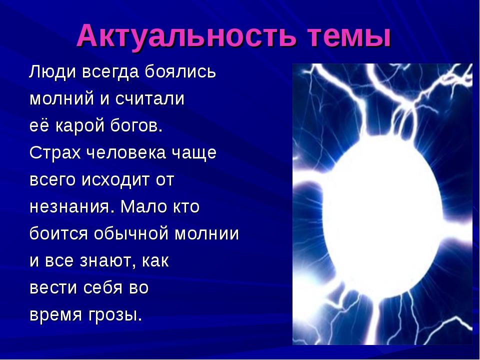 Актуальность темы Люди всегда боялись молний и считали её карой богов. Страх...