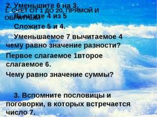 1. СЧЕТ ОТ 1 ДО 20, ПРЯМОЙ И ОБРАТНЫЙ 2. Уменьшите 6 на 3, Вычтите 4 из 5 Сло
