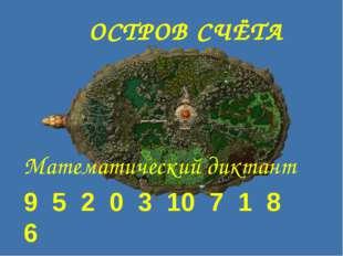 ОСТРОВ СЧЁТА Математический диктант 9 5 2 0 3 10 7 1 8 6