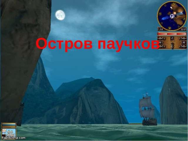 Остров паучков