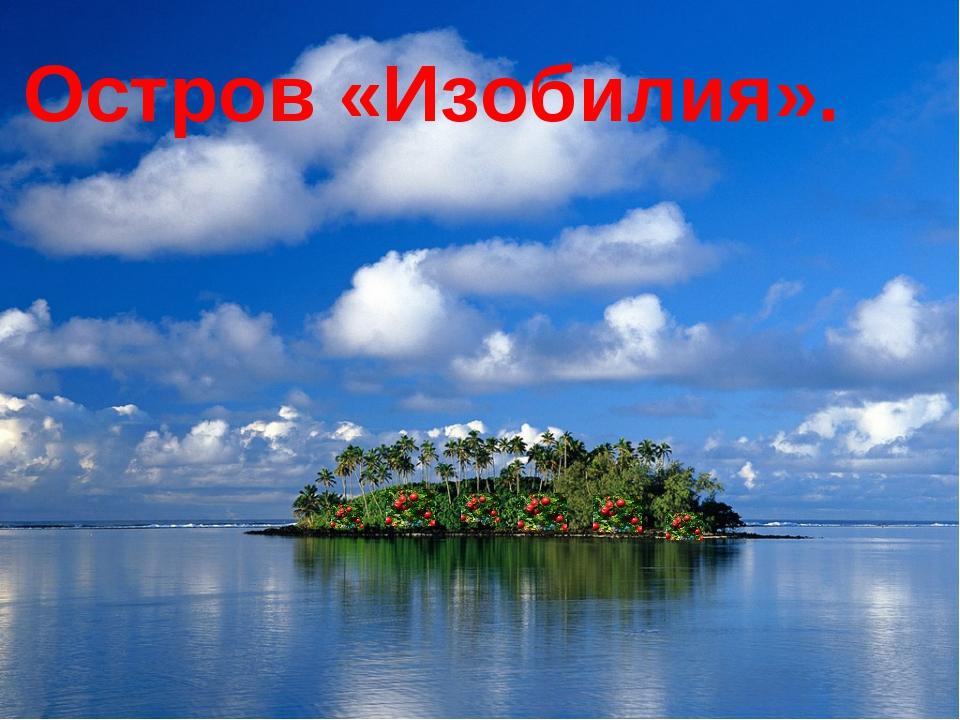 Остров «Изобилия».