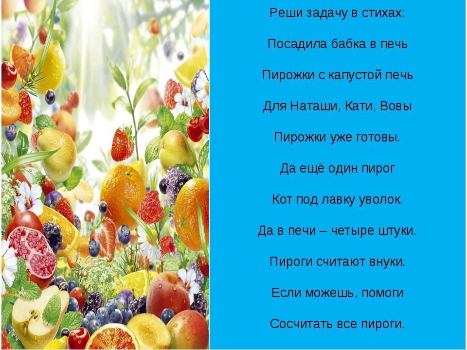 Реши задачу в стихах:  Посадила бабка в печь  Пирожки с капустой печь  Д...