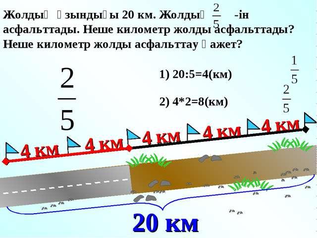 Жолдың ұзындығы 20 км. Жолдың -ін асфальттады. Неше километр жолды асфальттад...