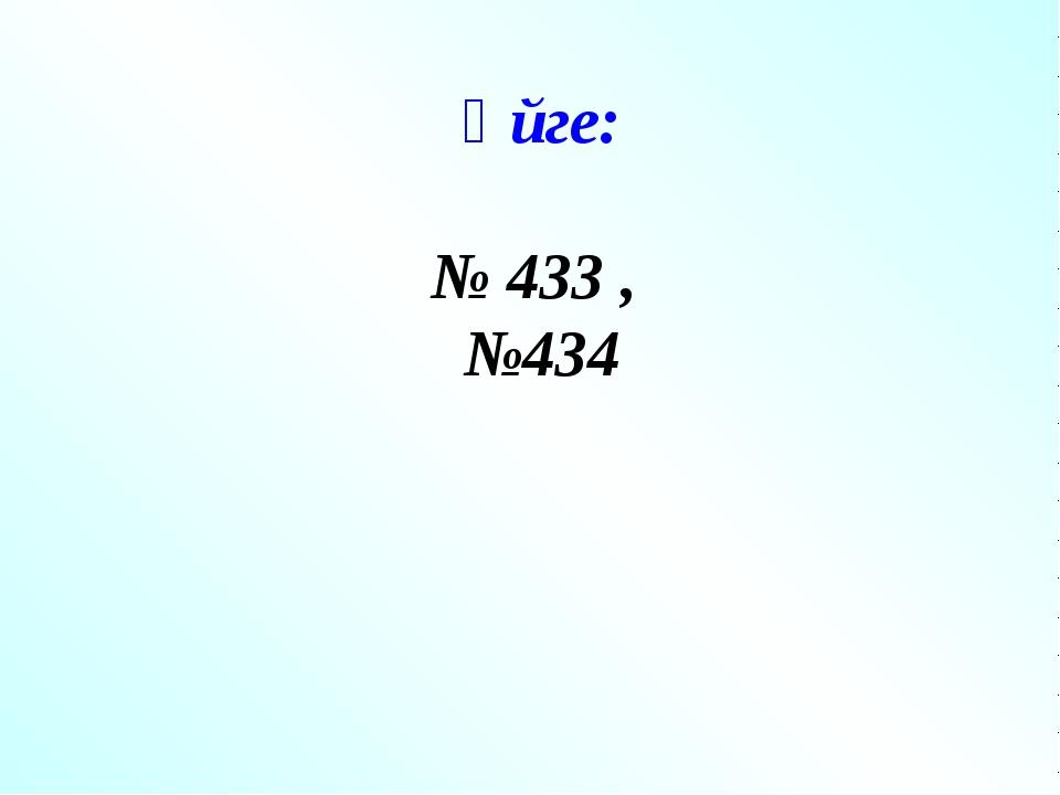 Үйге: № 433 , №434