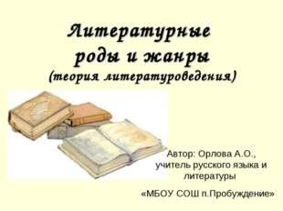 Литературные роды и жанры (теория литературоведения) Автор: Орлова А.О., учит