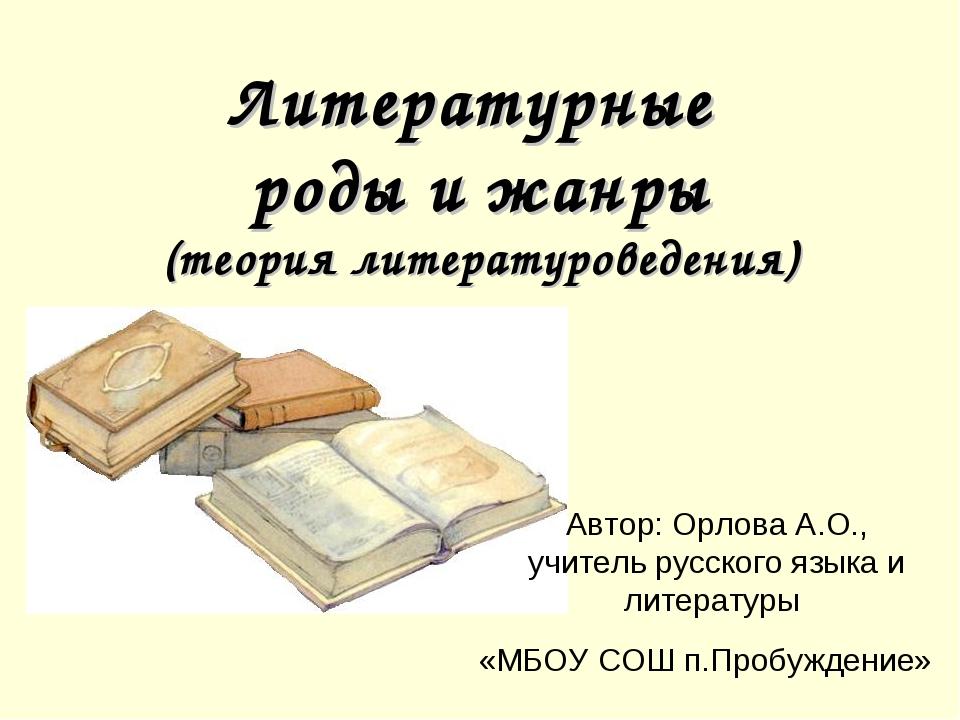 Литературные роды и жанры (теория литературоведения) Автор: Орлова А.О., учит...