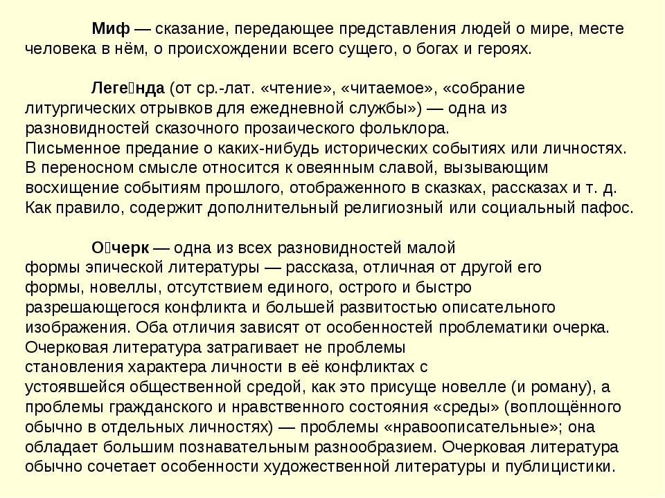 Миф— сказание, передающее представления людей о мире, месте человека в н...