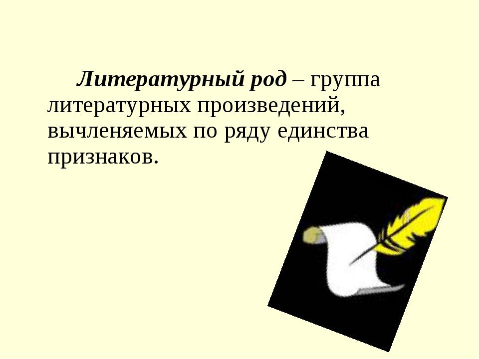 Литературный род – группа литературных произведений, вычленяемых по ряду ед...