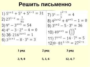 Решить письменно 1 ряд2 ряд3 ряд 2, 9, 85, 1, 612, 4, 7