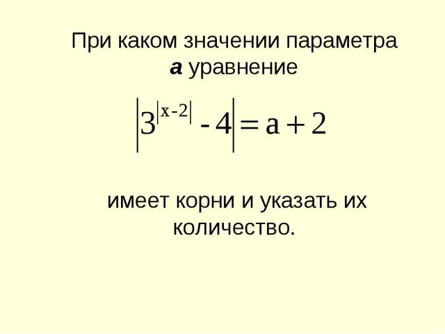 При каком значении параметра а уравнение имеет корни и указать их количество.