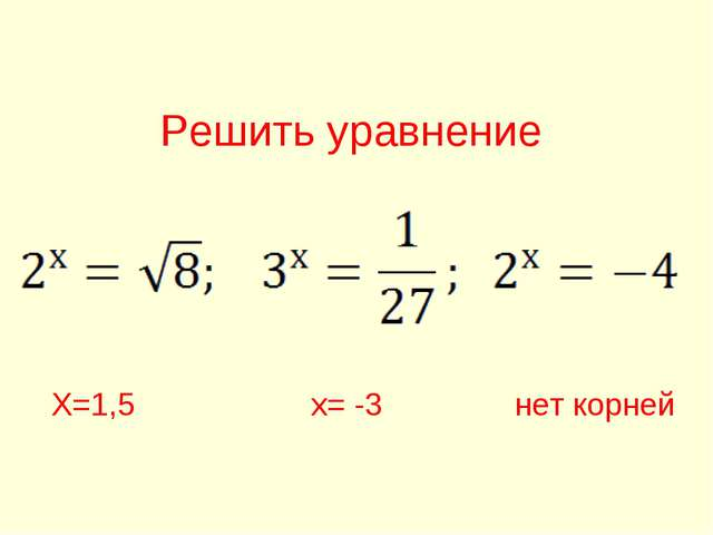 Решить уравнение Х=1,5 х= -3 нет корней