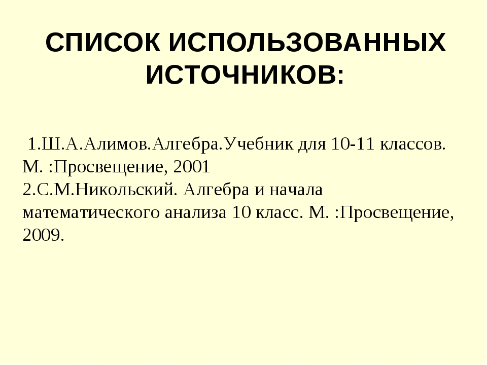 СПИСОК ИСПОЛЬЗОВАННЫХ ИСТОЧНИКОВ: 1.Ш.А.Алимов.Алгебра.Учебник для 10-11 клас...