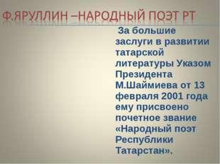 За большие заслуги в развитии татарской литературы Указом Президента М.Шайми