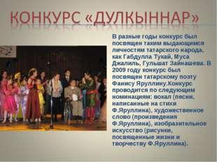 В разные годы конкурс был посвящен таким выдающимся личностям татарского нар