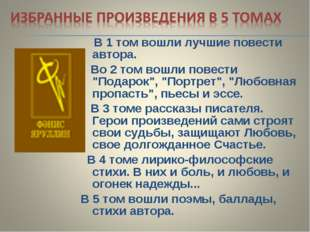 """В 1 том вошли лучшие повести автора. Во 2 том вошли повести """"Подарок"""", """"Порт"""