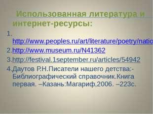 Использованная литература и интернет-ресурсы: 1.http://www.peoples.ru/art/li